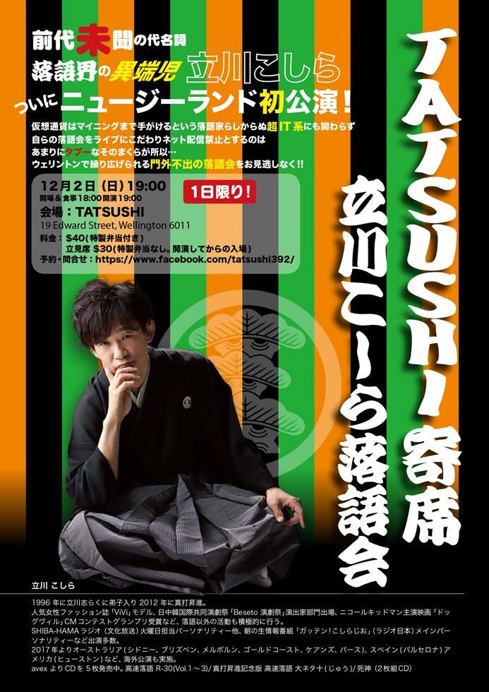 Kosira nz 02 tatsushi ts.jpg?ixlib=rails 2.1