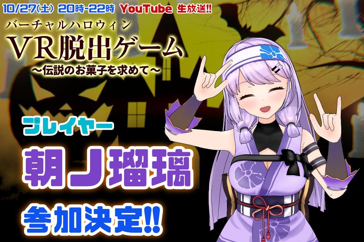 Asanoruri halloween.png?ixlib=rails 2.1