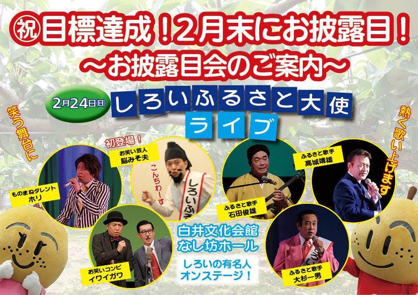 ポスター ふるさと大使ライブ 横版