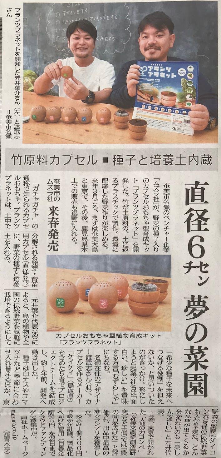 南日本新聞 クラウドファンディング