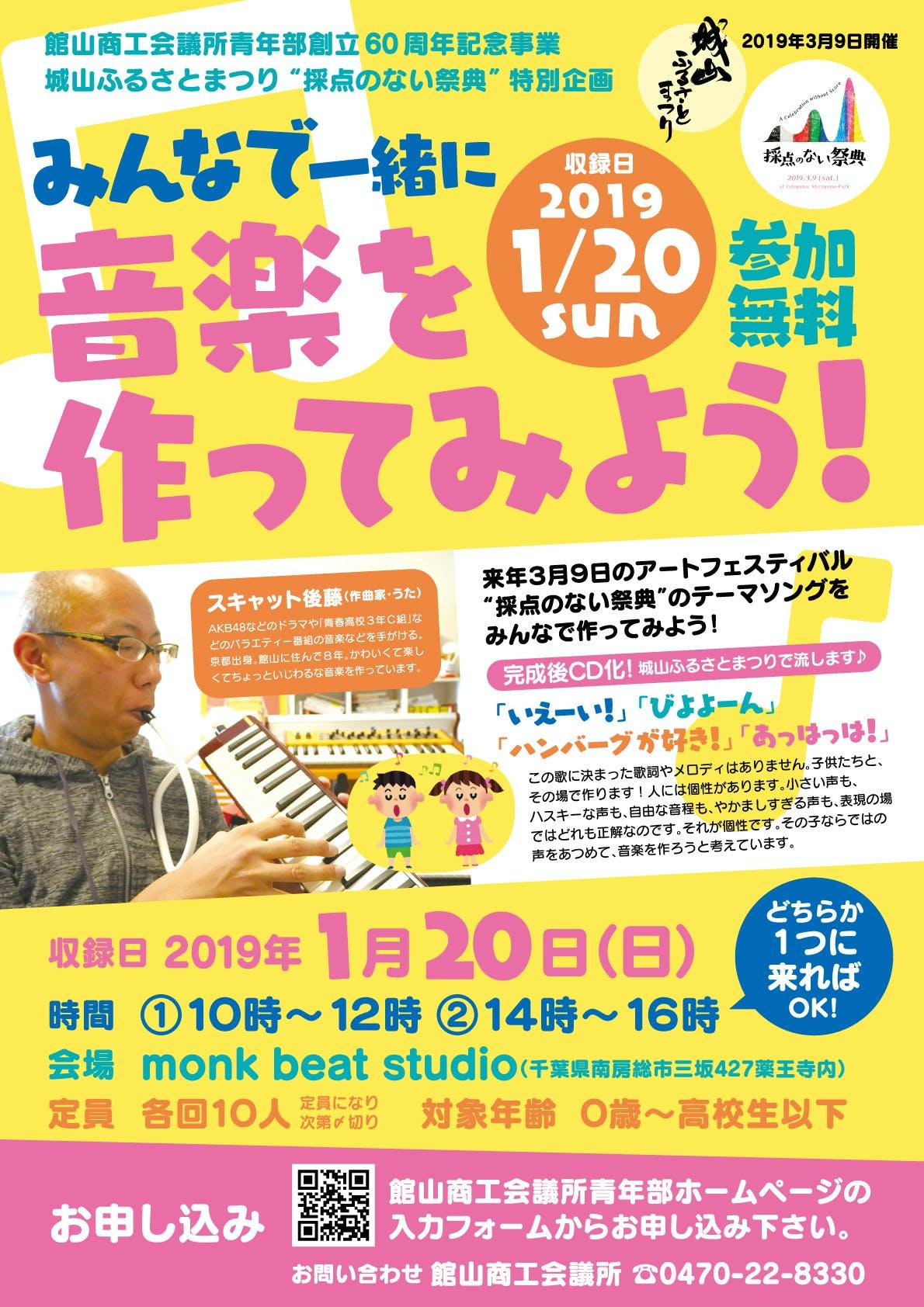 Shiro furu2019 lets make music ad.jpg?ixlib=rails 2.1