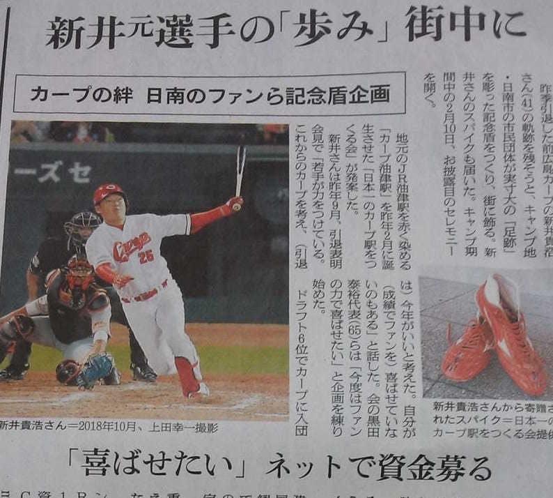 新井さん新聞
