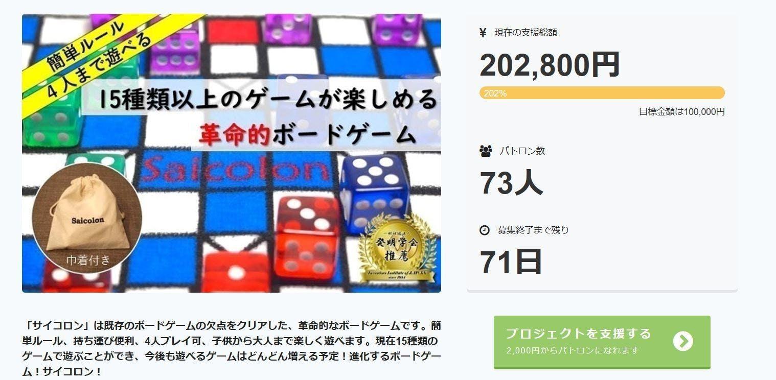 サイコロン10日目200  達成