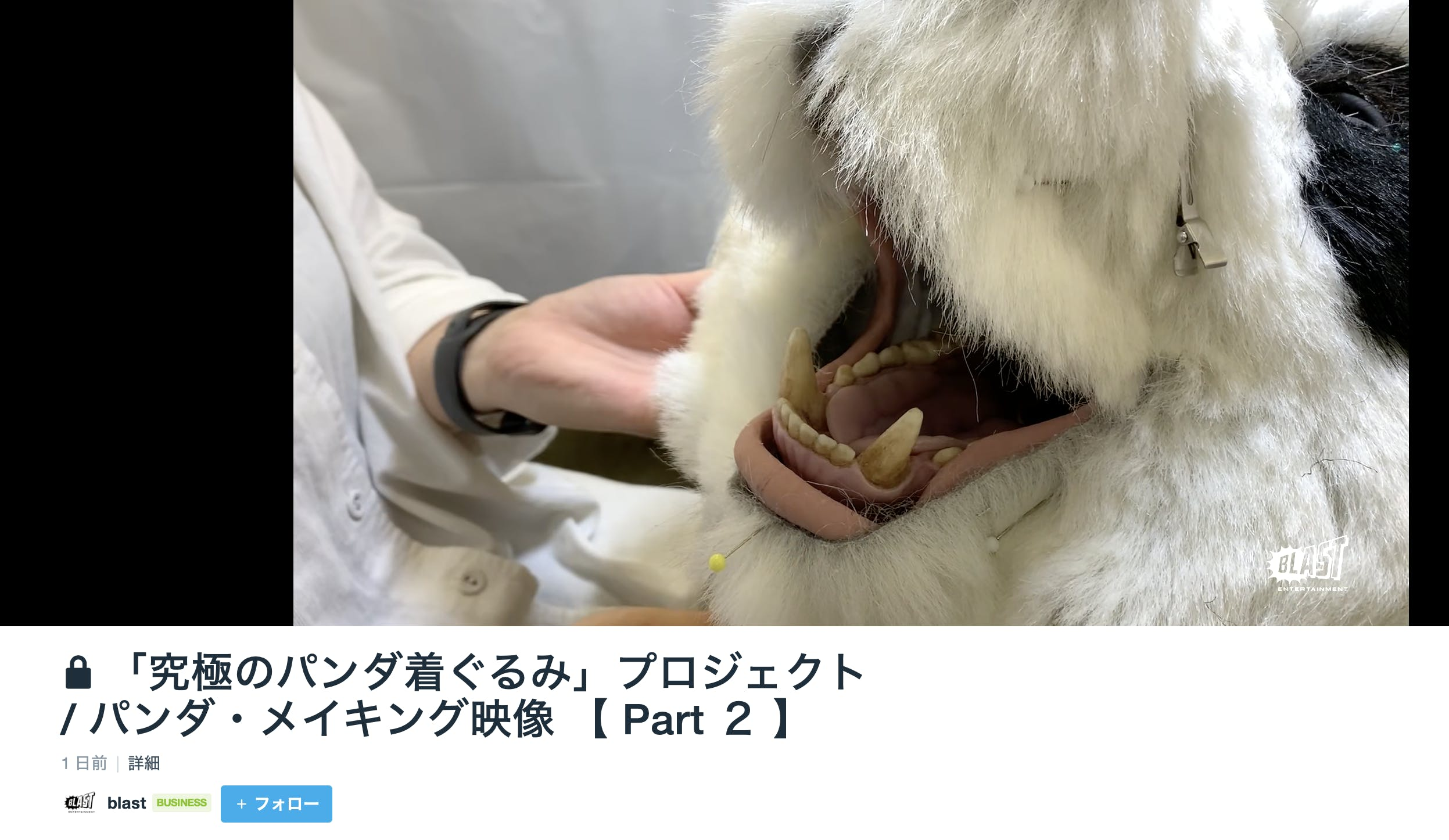 メイキング映像・第二弾を限定公...