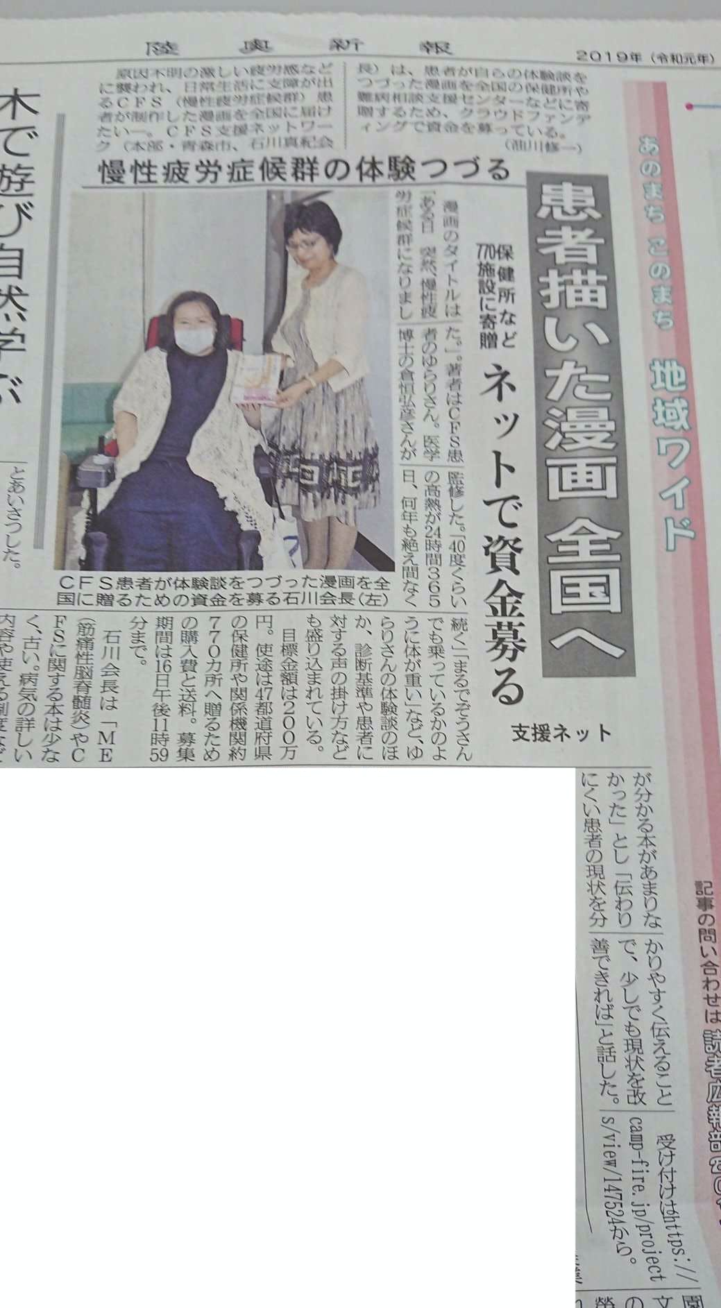 陸奥 新報