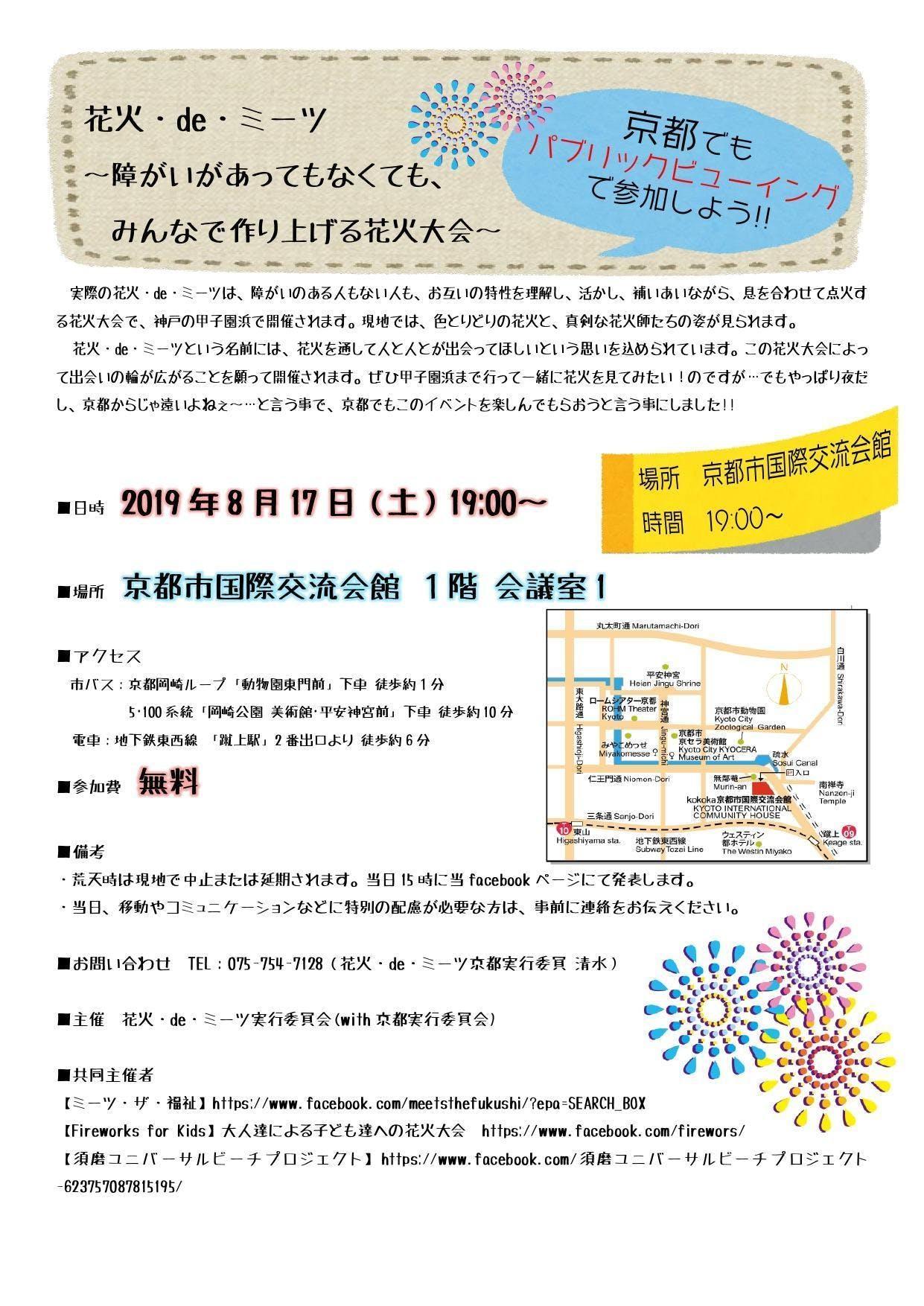 花火 プロジェクト 京都