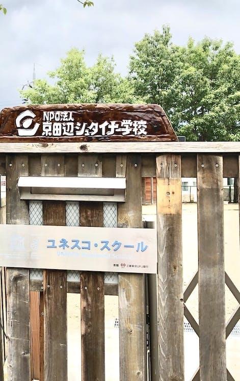 京田辺 シュタイナー 学校