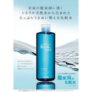 化粧水チラシ