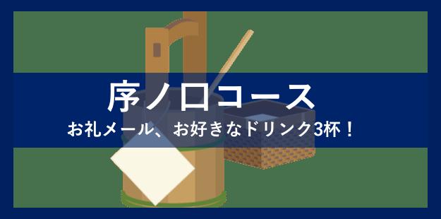序ノ口コース