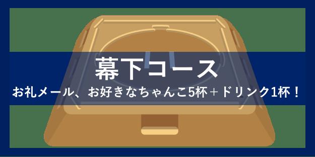 幕下コース