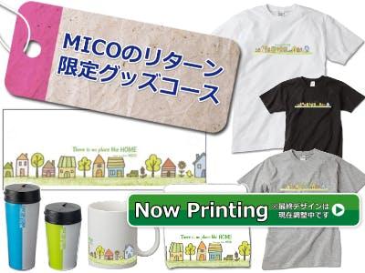 Mico 限定グッズコース5