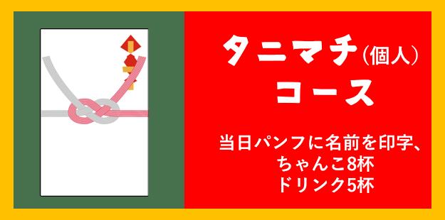 タニマチ 個人 コース
