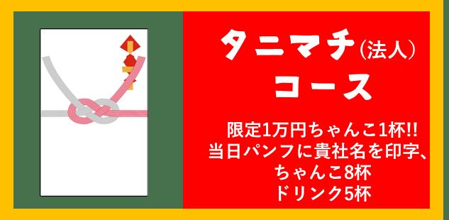 タニマチ 法人 コース