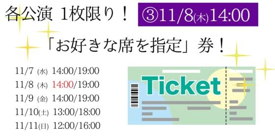 Medium チケット03