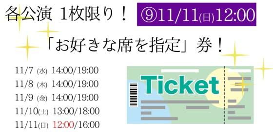 Medium チケット09