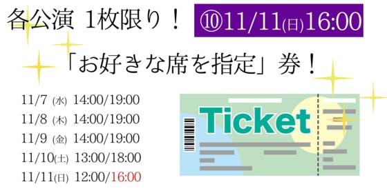 Medium チケット10
