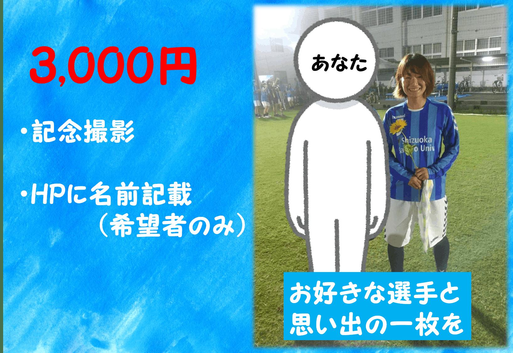 3000記念撮影