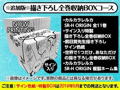 追加版 描き下ろし全巻収納boxコース