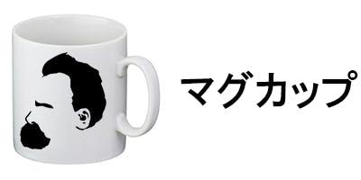 メニューマグカップ1