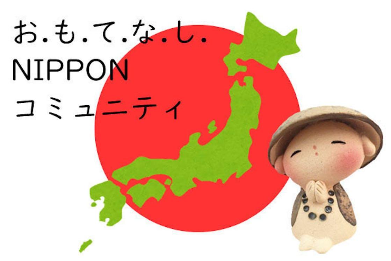 Omotenashi.jpg?ixlib=rails 2.1