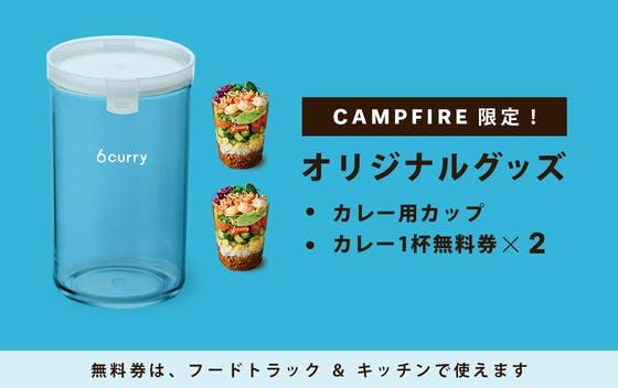 Medium curryカップ