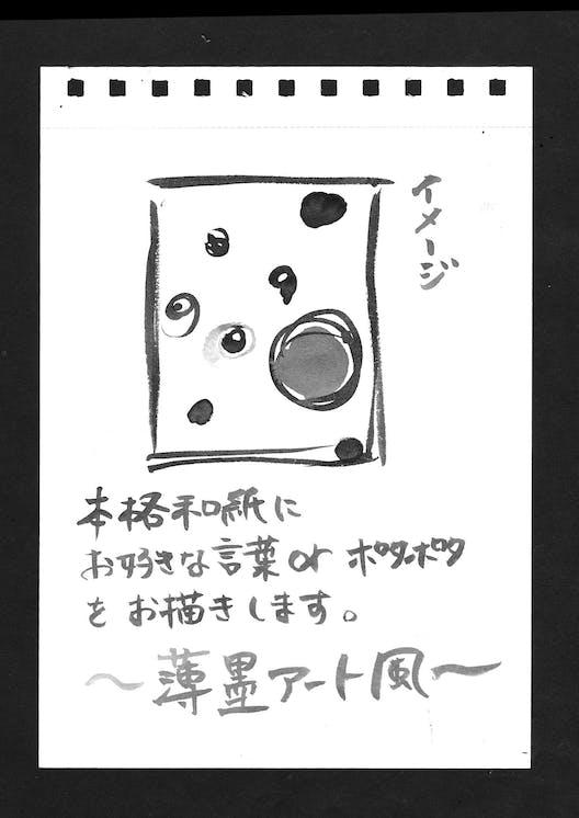 Usuzumi.jpg?ixlib=rails 2.1