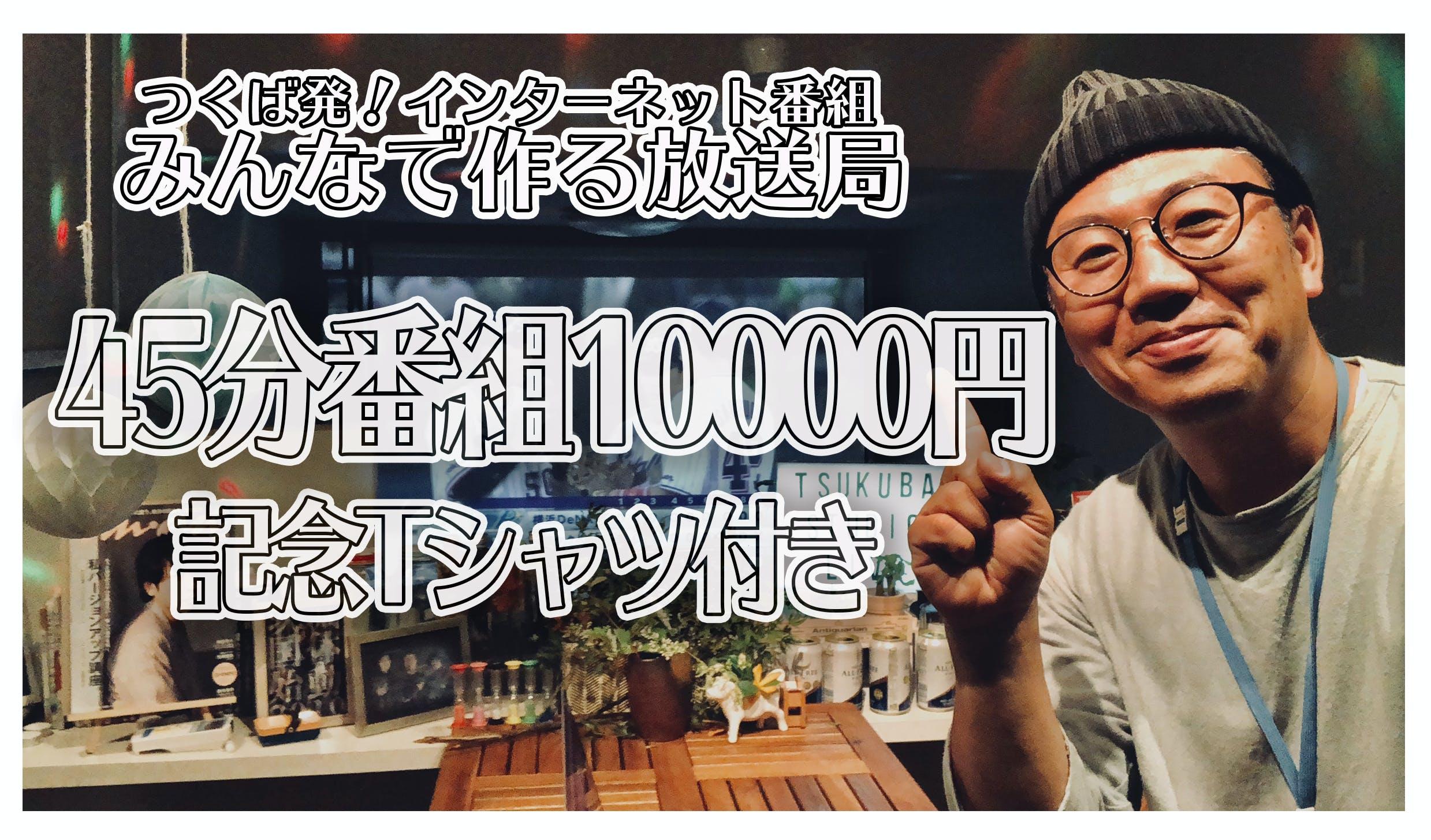 キャンプファイヤー 45分10000円