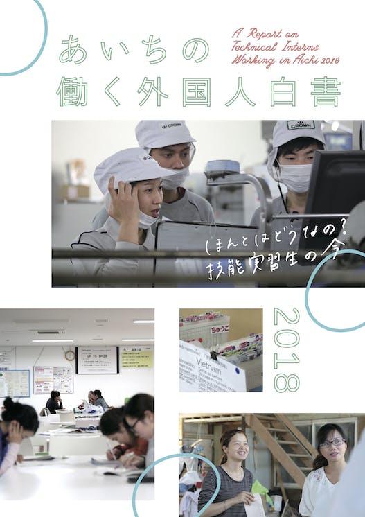 Aichi ti book2018 ol cs5.jpg?ixlib=rails 2.1