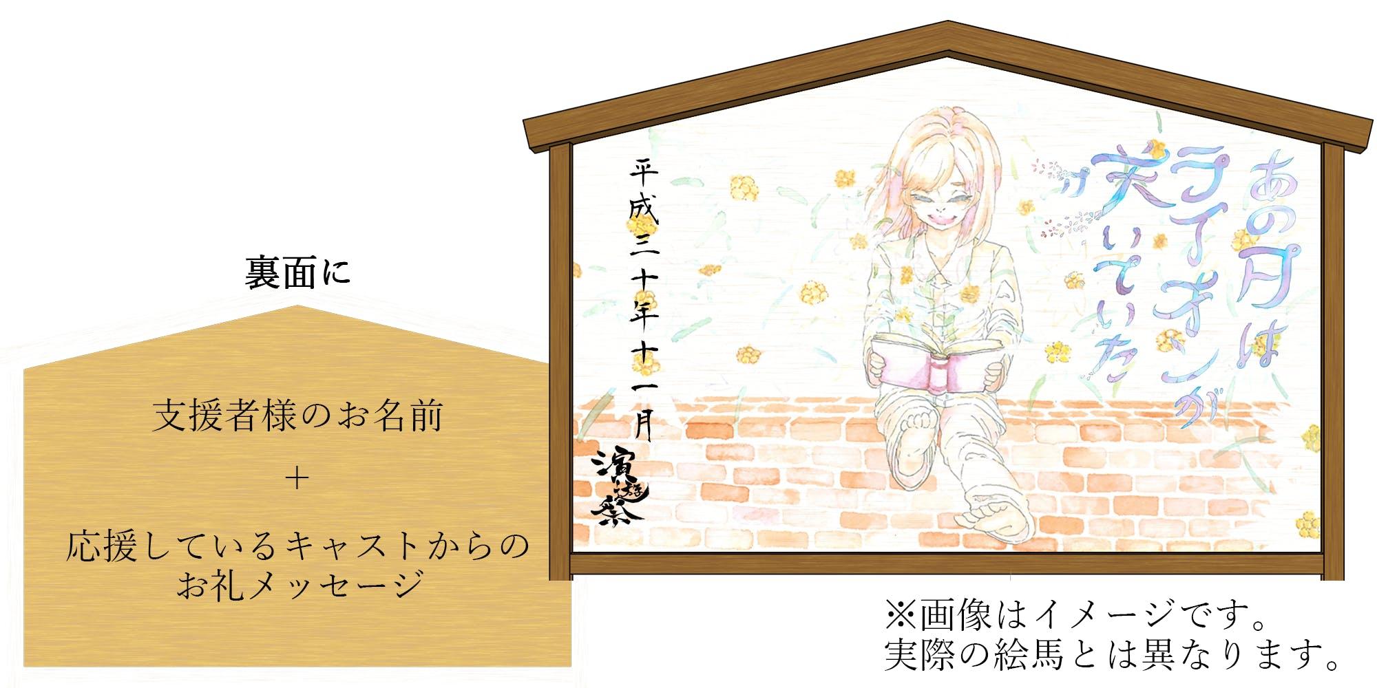 絵馬new5