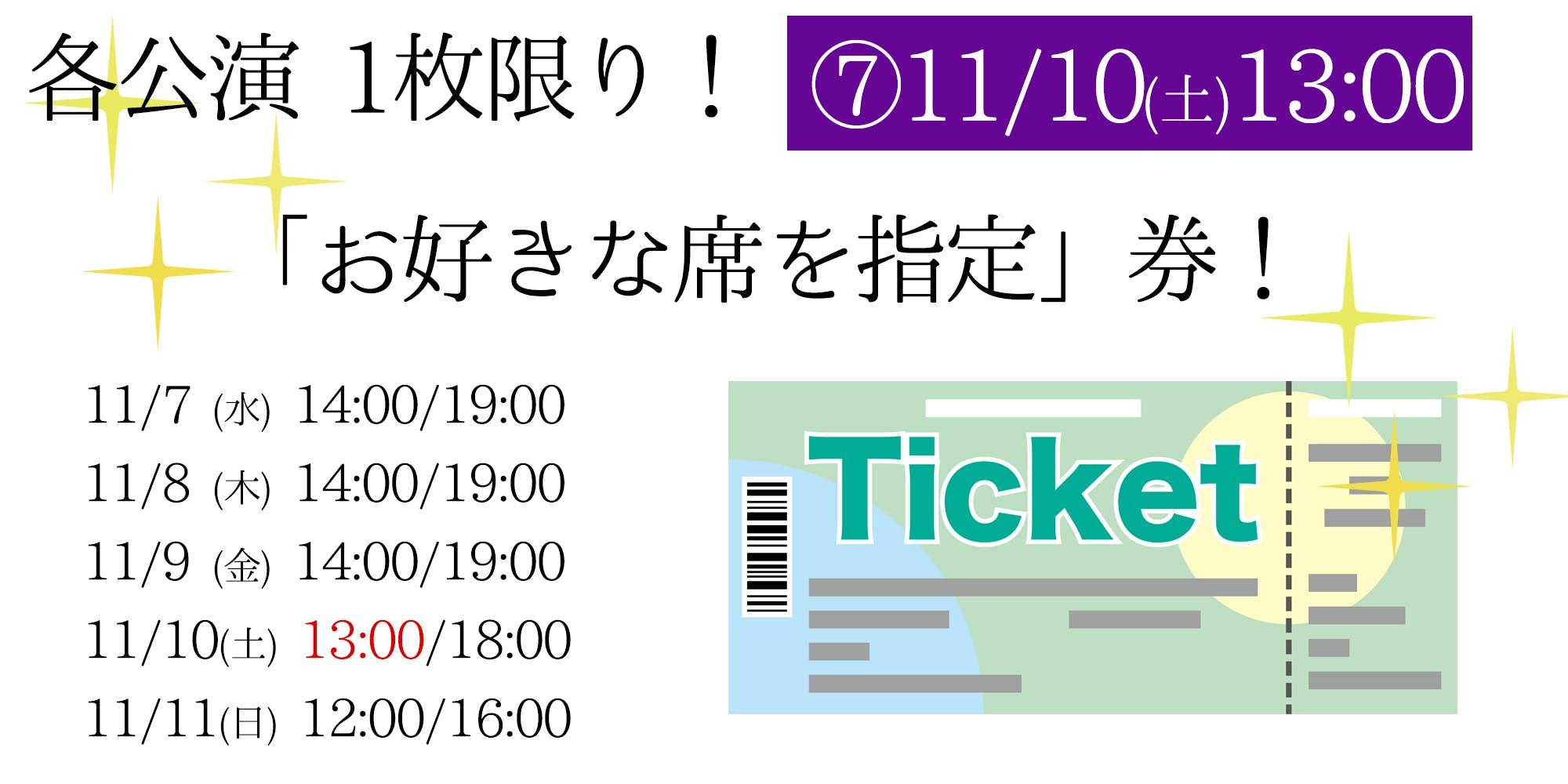 チケット07