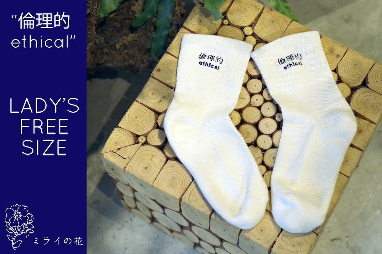 Socks012 2.jpg?ixlib=rails 2.1