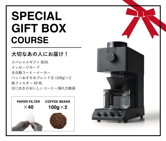 全自動cm giftbox