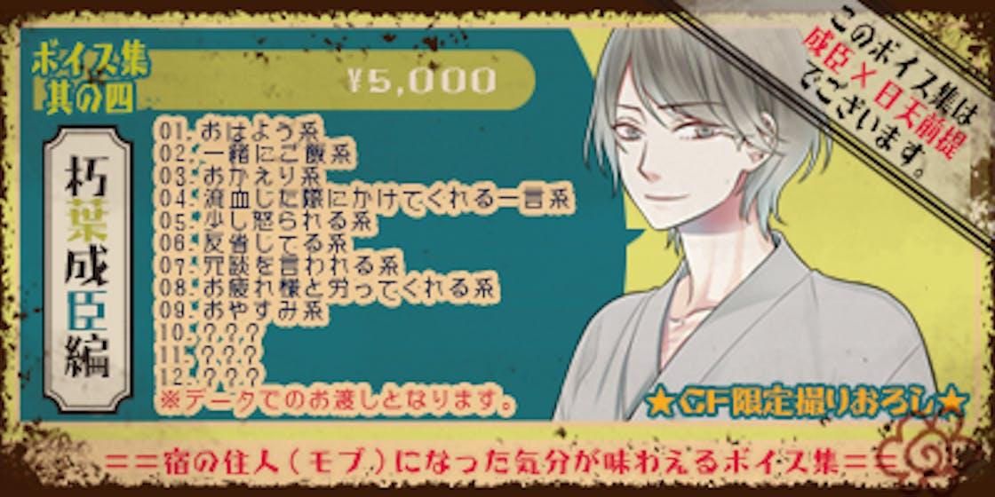 Voice naruomi.png?ixlib=rails 2.1