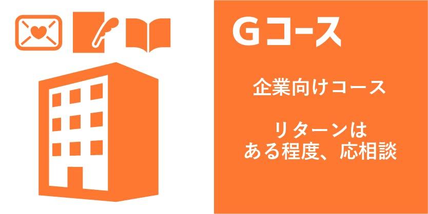Gコース 01
