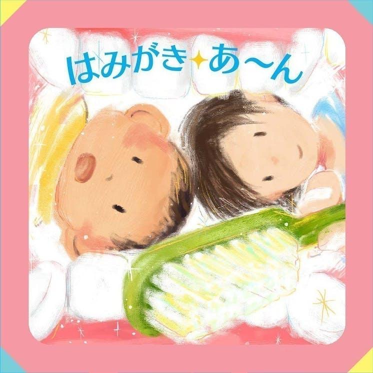 Hamigaki a  n hyoushi 0704 001.jpg?ixlib=rails 2.1