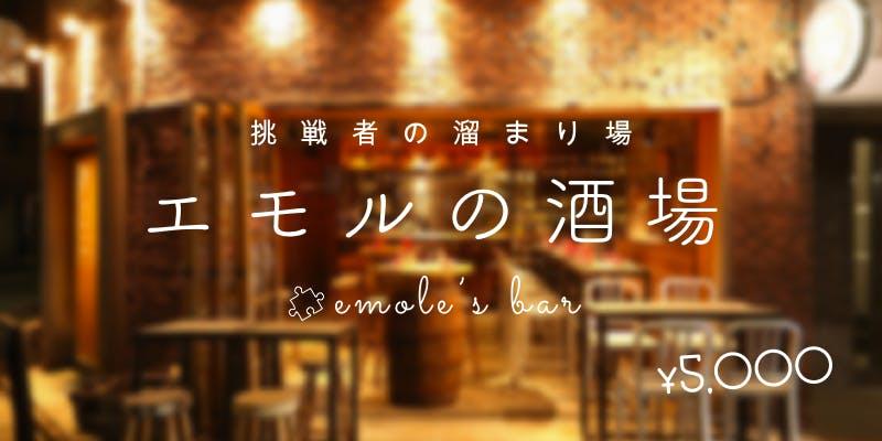 エモルの酒場