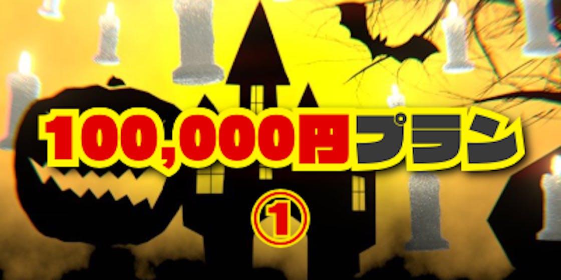 100000 1.png?ixlib=rails 2.1