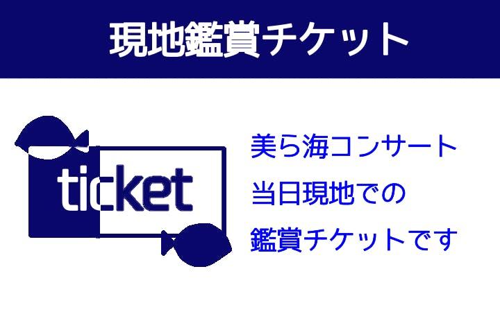 鑑賞チケット