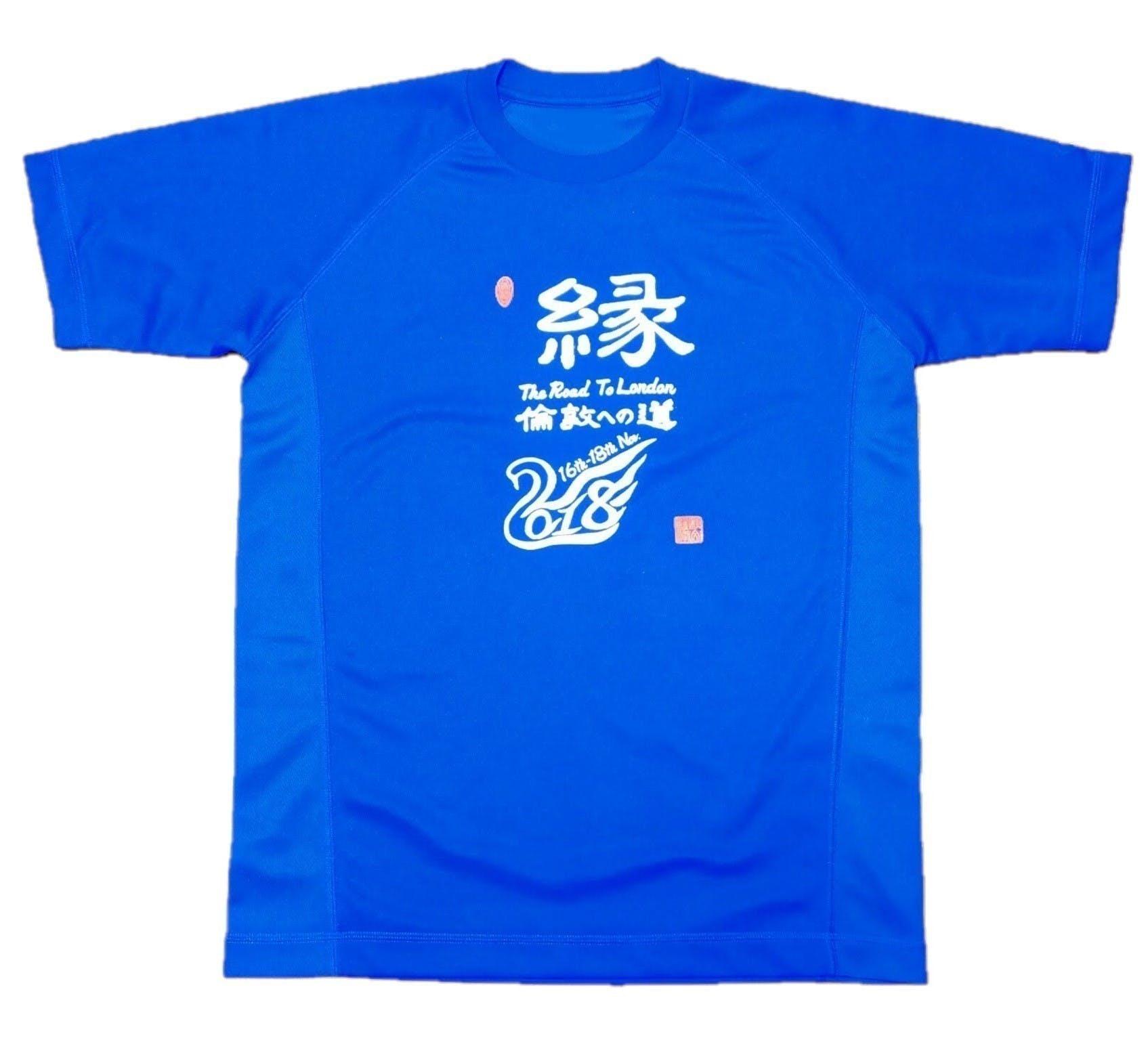 縁tシャツ青