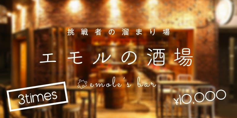 エモルの酒場 copy