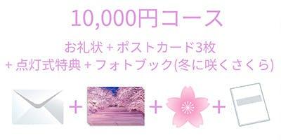 Small 10000円