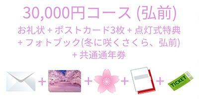 Small 30000円 h