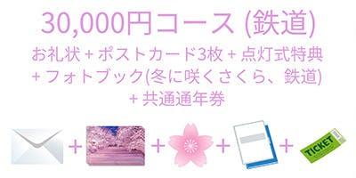 Small 30000円 r