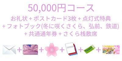 Small 50000円