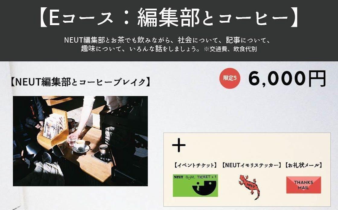 Neut cf return coffee 01.jpg?ixlib=rails 2.1