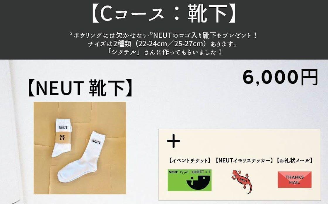 Neut cf return socks 01.jpg?ixlib=rails 2.1