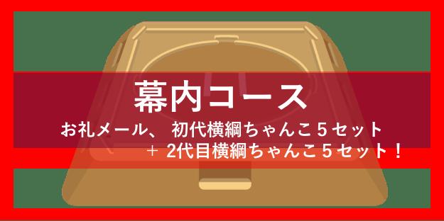 幕内コース