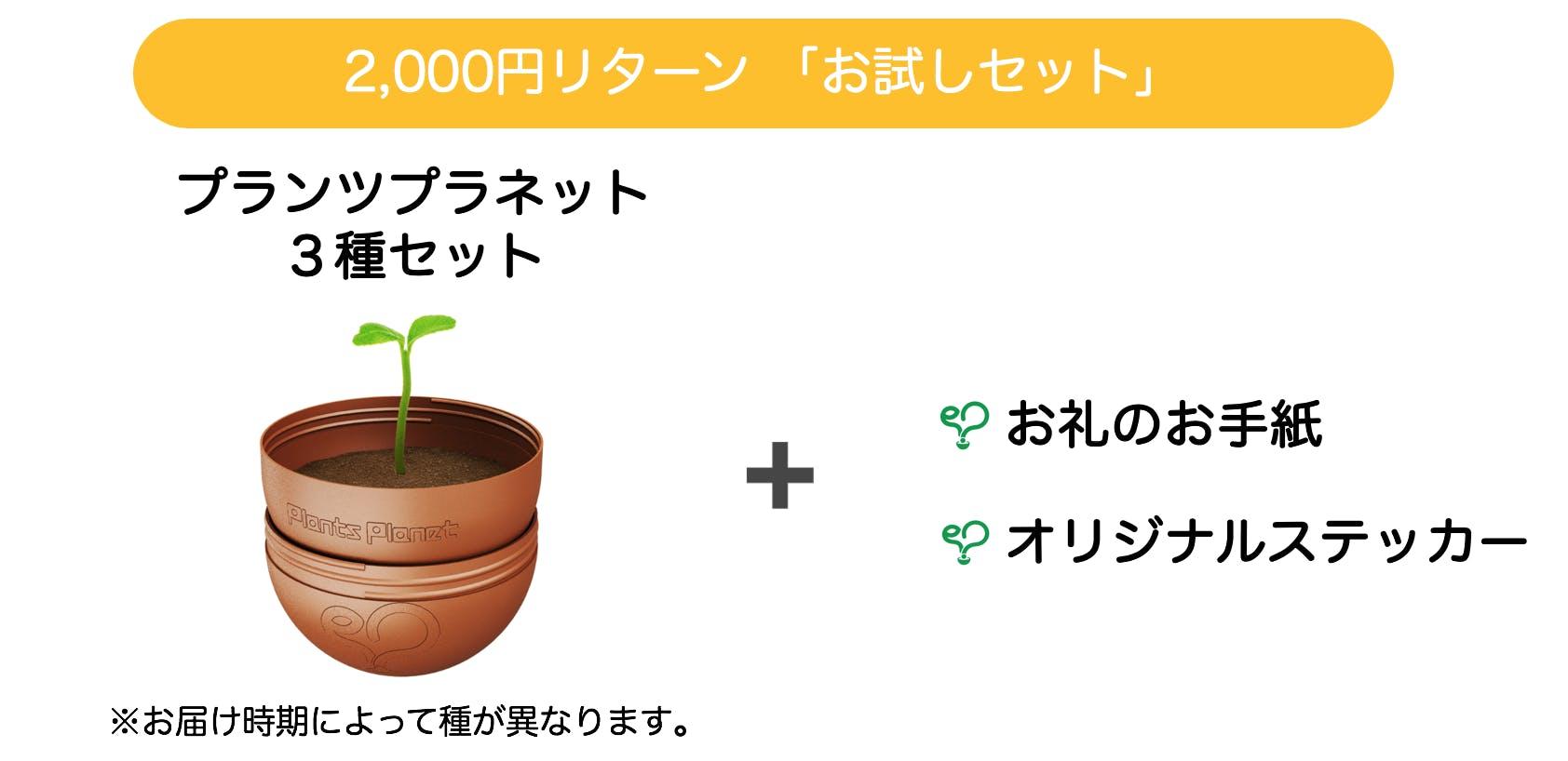 2000円リターン