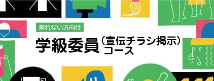 学級委員 宣伝チラシ掲示 コース