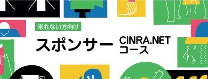 Cinranetコーススポンサー